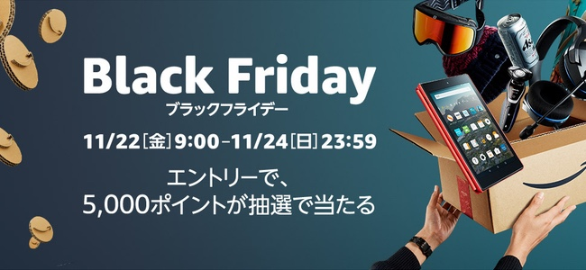 Amazonが日本で初となる「ブラックフライデー」セールを開始。24日23:59まで