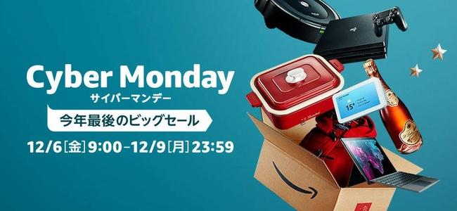 Amazonが「サイバーマンデー」セールを開始。12月9日(月)いっぱいまで続く年内最後のビッグセール