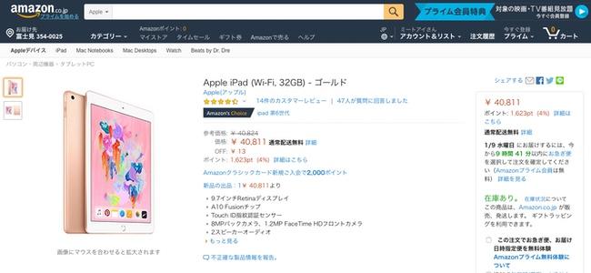 AmazonでApple製品の公式販売が開始。5%前後の割引かポイントが付加で少しお得に購入が可能