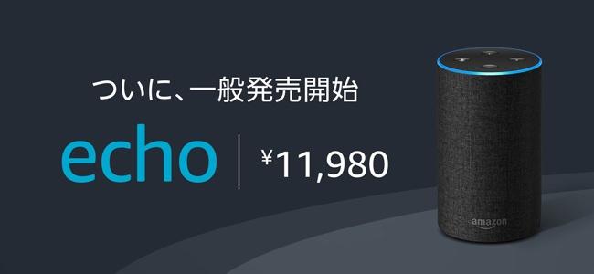 Amazonのスマートスピーカー「Amazon Echo」シリーズが遂に一般販売を4月3日より開始!予約を受付中!