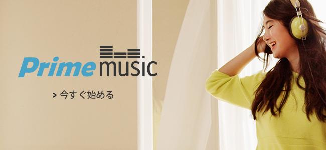 プライムミュージックは「Amazon Music」で堪能しよう!