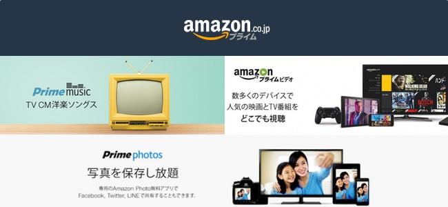 Amazonプライムが月間プランを開始。月400円で利用が可能