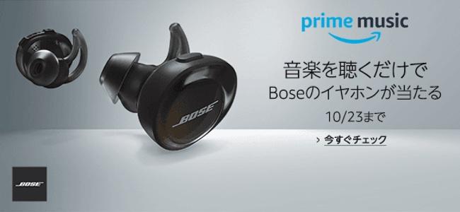 Amazon Prime Musicで音楽を聞くだけでBoseの最新完全ワイヤレスイヤホンが抽選で100名に当たるキャンペーンを実施