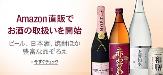 Amazon、酒持ってこい!ビールや日本酒が送料0円でお安く買えるぞ