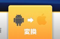 """""""AndroidからiPhoneにしたい""""と思ってる人にオススメのアプリ!「アンドロフォン」"""