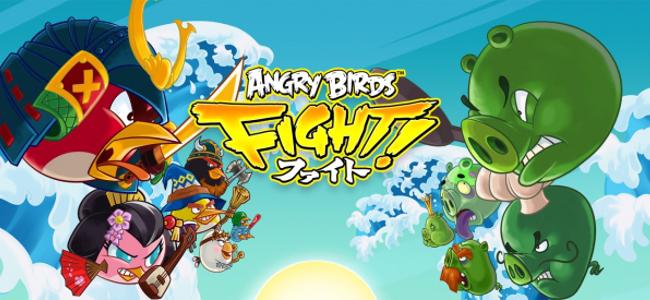 世界中のプレイヤーとリアルタイムで戦えるパズルバトルゲーム「アングリーバードファイト!」