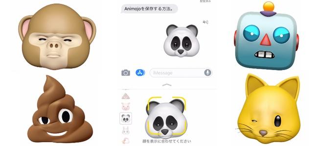 iPhone XのAnimoji(アニ文字)を保存する方法
