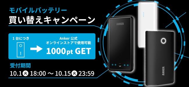 Ankerがモバイルバッテリーの買い替えキャンペーンを開始!古いモバイルバッテリーを回収で公式サイトで使える1000円分のポイントがプレゼント