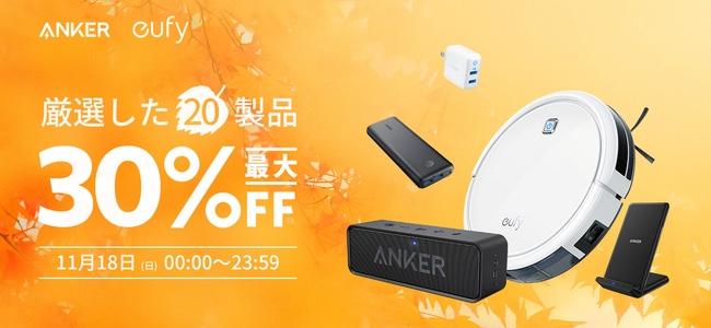 Ankerが今日11月18日限定でAmazon「特選タイムセール」にて大容量バッテリーやUSB-Cケーブル、ワイヤレス充電器など計20製品を最大30%OFFで販売!
