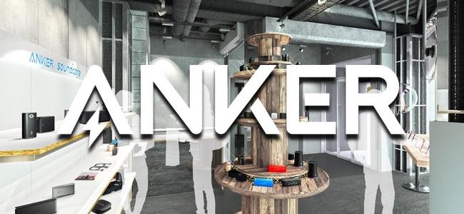 Ankerが首都圏に初の常設直営店を今日から南青山にオープン!数量限定の特別アイテムの販売や期間限定で店内全製品が10%OFFとなるセールも実施