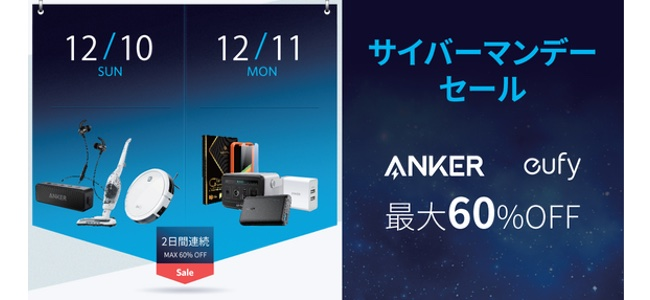 AnkerのAmazonサイバーマンデー2日目が開始!今日は主にバッテリーやケーブルなど、いずれのアイテムも過去最安値!