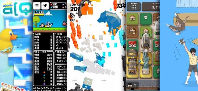 通信不要、電池消費も少なく遊べるおすすめゲームアプリまとめ