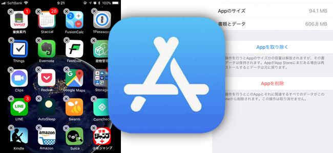 iOS 11の「Appを取り除く」機能を使ってiPhoneのストレージ容量を節約しよう