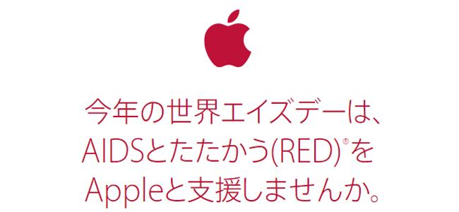 Apple、ホリデーシーズンの(RED)キャンペーンで2,000万ドル以上の寄付金を調達