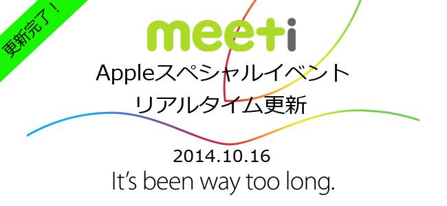 【更新完了!】更に薄くなったiPad Air 2、遂にRetina化したiMac発表!Appleスペシャルイベントリアルタイムレポート!