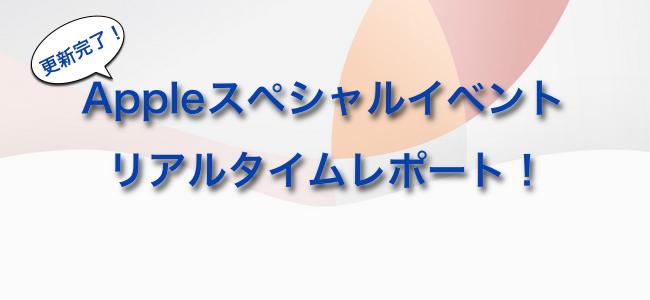 【更新完了】iPhone SE、iPad Pro 9.7が発表!Appleスペシャルイベントリアルタイムレポート!