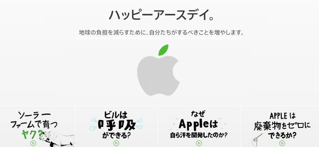 Apple公式サイトがアースデイ仕様の特別バージョンに