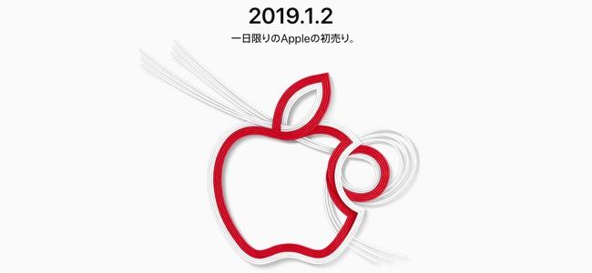 Appleが2019年1月2日(水)に1日限りの初売りを行うことを発表