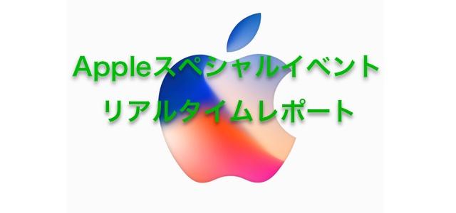 【更新完了】ホームボタンを廃し全面がディスプレイ化した「iPhone X」、正統進化の「iPhone 8」シリーズ、LTE通信に対応したApple Watchや4K対応のApple TVが発表!
