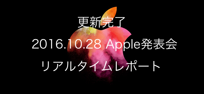 【更新完了】TouchBarを搭載した新型MacBookが発表!Apple発表会リアルタイムレポート!