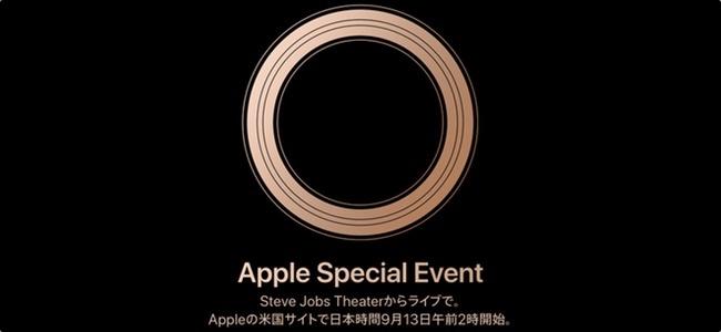9月12日のApple スペシャルイベントはライブストリーミングが行われることが判明