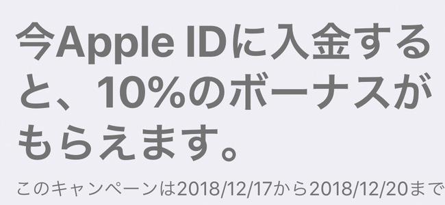 4日間限定!Apple公式でApple IDに入金すると10%ボーナスがもらえるキャンペーンが実施中!