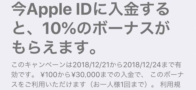 Apple公式のApple IDへの入金で10%追加ボーナスキャンペーンが延長。昨日までの利用者も再度利用が可能で12月24日(月)まで