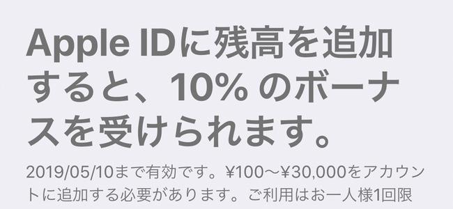 Apple公式でApple IDに入金すると10%ボーナスがもらえるキャンペーンが実施中!5月10日まで!