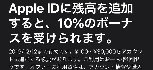 Apple公式でApple IDに入金すると10%ボーナスがもらえるキャンペーンが実施中!12月12日まで!