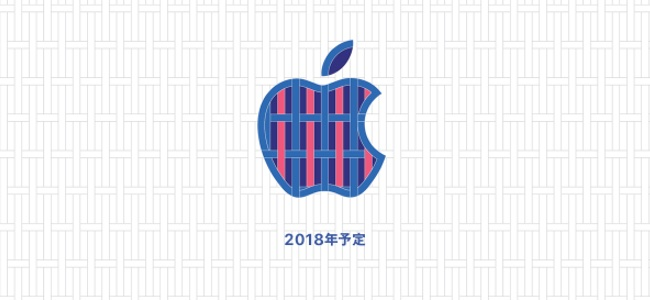 「Apple 京都」がほぼ確実に入るとされる京都ZERO GATEの外壁にAppleロゴが取り付けられたと思われるがひた隠しにされる