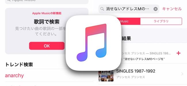 Apple Music内の音楽を歌詞で検索が日本でも可能に