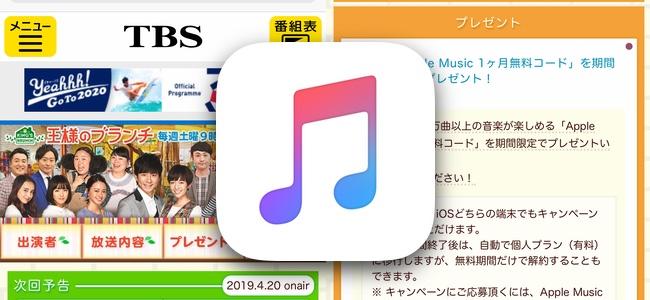 TV番組「王様のブランチ」公式サイトがApple Musicの1ヶ月無料コードのプレゼントを実施中