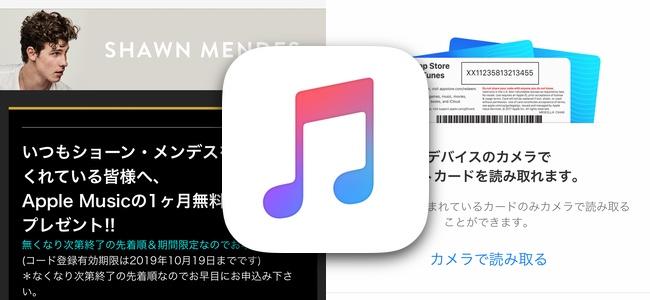 「ユニバーサル ミュージック」が公式サイトにてApple Musicの1ヶ月無料コードのプレゼントを実施中。ショーン・メンデスの新曲配信&来日決定記念で