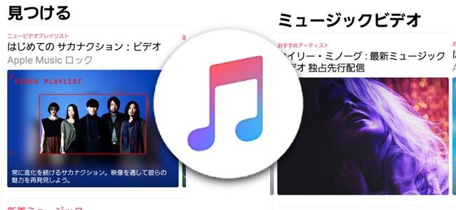 Android版「Apple Music」アプリがアップデート。ミュージックビデオの新着や人気ビデオが探しやすく。iOS版との機能差間隔が縮まる