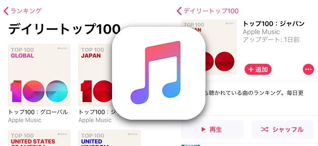 Apple Musicで世界各国で人気の曲を毎日更新する「デイリートップ100」プレイリストを公開