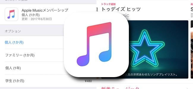 Apple Musicに年額9800円のプランが登場。従来の月額より年間で約17%お得に