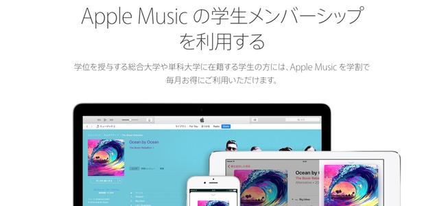 Apple Musicに学生なら月480円で利用できるプランが登場