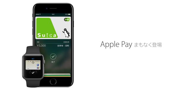 iPhoneでSuicaが使えるまであと1週間?日本でのApple Pay開始は10月25日(火)で確定か