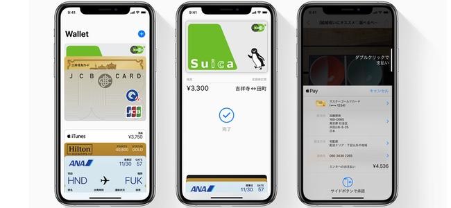 Apple PayのエクスプレスカードにSuica以外にクレジットカードを設定できるようになるかも