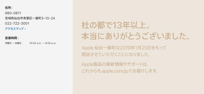 Appleの直営店「Apple 仙台一番町」が2019年1月25日で閉店を発表