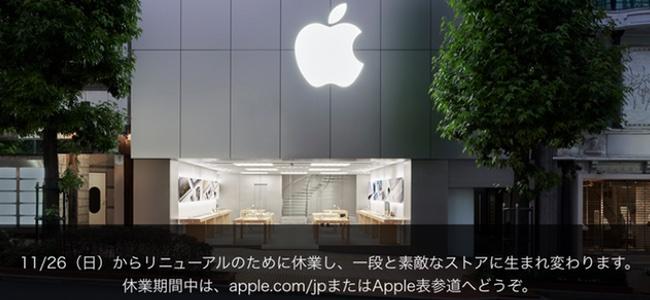 Apple 渋谷が11月26日よりリニューアルのため一時閉店。再オープンは2018年冬を予定