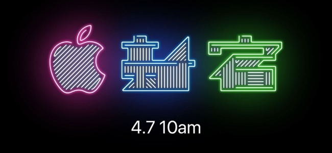 Appleが新しい直営店「Apple 新宿」を4月7日にオープン!