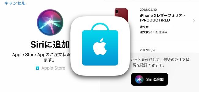「Apple Store」公式アプリがアップデートでSiriショートカットの作成機能が追加。指定した製品の在庫状況や注文の状況をSiriで確認できるように