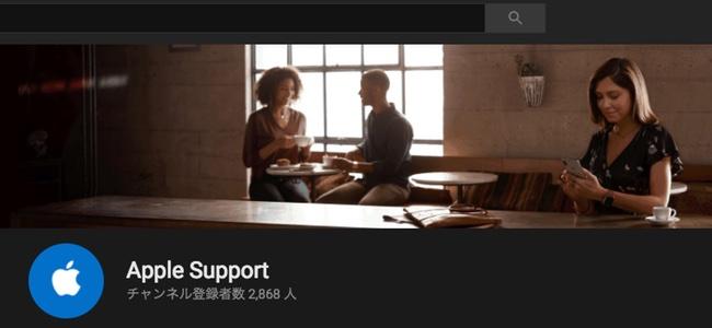 Appleが公式サポートのYouTubeチャンネルを開設