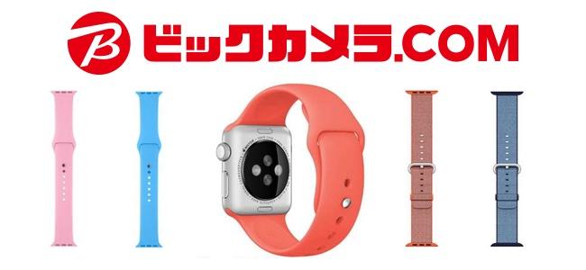 ビックカメラ.comでApple Watchの純正バンドが大幅値下げ!スポーツバンドが2480円から