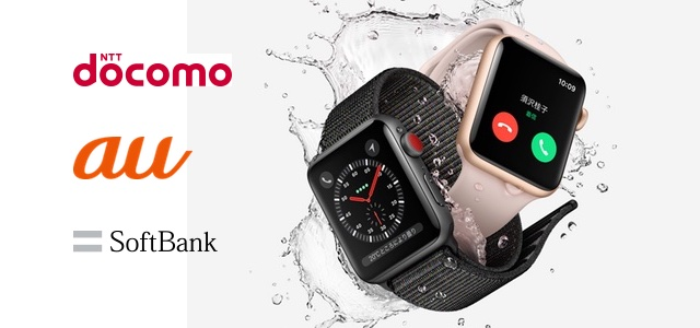 ドコモ、au、ソフトバンクの3キャリアからそれぞれApple Watch Series 3のLTE通信対応プランが登場。キャリアによってはキャンペーンで期間限定無料から利用可能