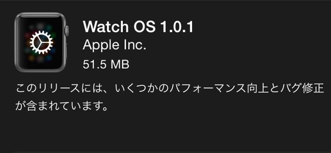 Apple Watchの初のOSアップデート。iOSアップデート時と同じように設定アイコンがWatch内でクルクル回ります