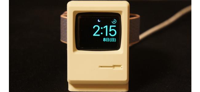 Apple Watchを初期のMacintosh風にしてくれる充電スタンド「W3 STAND」