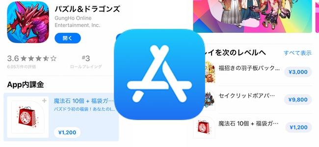 App Storeに異例の個別ゲームアプリのアプリ内課金ボタンが登場。ストアから期間限定アイテムの購入が可能に