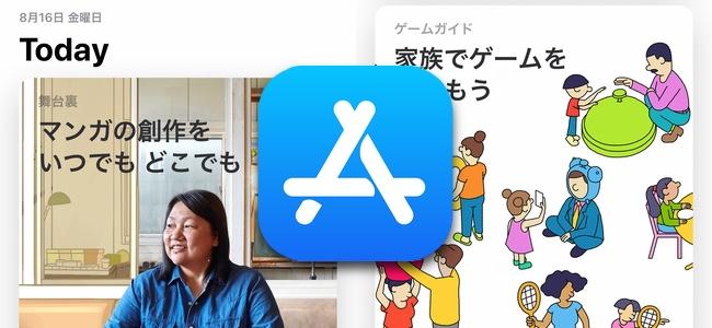 App Storeトップの「Today」コンテンツがアプリ以外のWEBでも見られるように